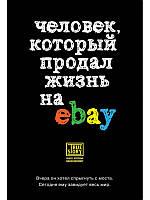 Йэн Ашер Человек, который продал жизнь на eBay