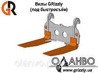 Вилы GRizzly