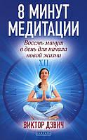 8 минут медитации. Восемь минут в день для начала новой жизни. Дэвич В.