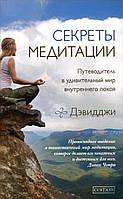 Секреты медитации. Путеводитель в удивительный мир внутреннего покоя. Дэвидджи