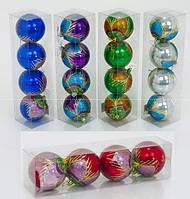 """Ёлочная игрушка 01298 """"Шарики"""" (84) 5 видов, 4 шт в слюде, d=8см"""