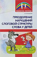Преодоление нарушений слоговой структуры слова у детей. Автор С.Е. Большакова