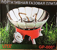 Портативная газовая плита Vita GP-0003