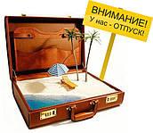Отпуск!!!