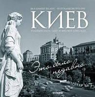 Киев. Это было недавно… В. Фалин. Скай Хорс
