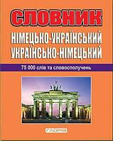 Німецько-український, українсько-німецький словник,75 000 слів
