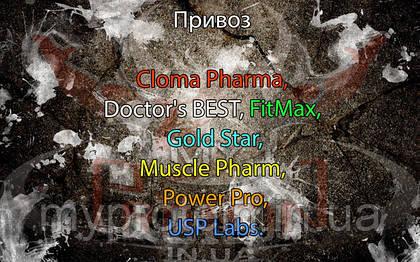 Поступление: Cloma Pharma, Doctor's BEST, FitMax, Gold Star, Muscle Pharm, Power Pro, USP Labs.