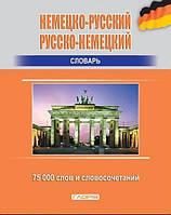 Немецко-русский, русско-немецкий словарь 75 000 слов и словосочетаний
