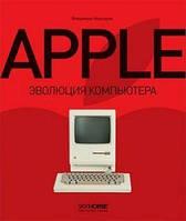 Apple. Эволюция компьютера. Скай Хорс
