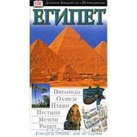 Египет. Дорлинг Киндерсли. Путеводители (2003)