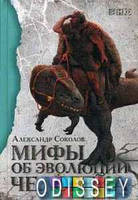 Мифы об эволюции человека. Соколов Александр. Альпина нон-фикшн