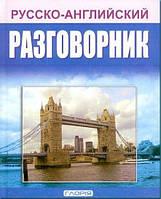 Разговорник русско-английский