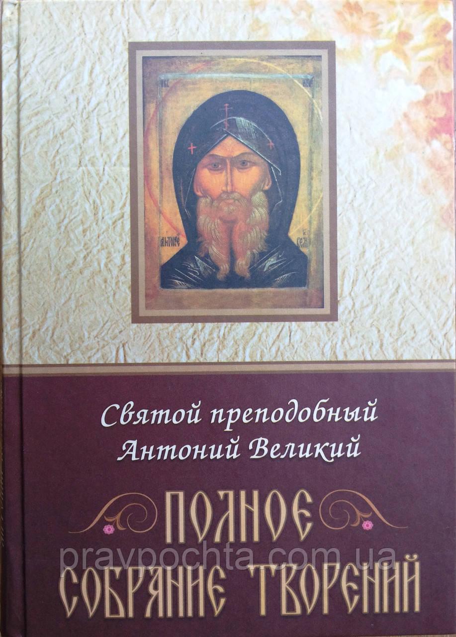Полное собрание творений.  Преподобный Антоний Великий