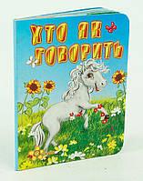 "Гр Книжка ""Хто як говорить"" укр. 978-966-1689-08-3 (50)"