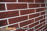Кирпич клинкерный Керамейя Рустика Рубин 13 Пр 1 36% с торкретом (с посыпкой), фото 1