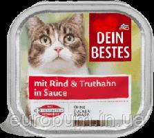 Dein Bestes Nassfutter mit Rind & Truthahn Корм для кошек с говядиной и индейкой, в соусе 100 г (Германия)