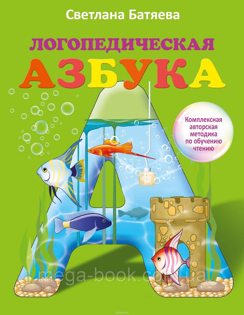 Логопедическая азбука. Автор Батяева С.В.