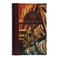 "Подарочная книга ""Классификация виски"""