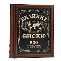 Карманный справочник. Великие виски. 500 лучших виски со всего света