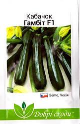 Семена кабачка Гамбит 5шт ТМ ДОБРІ СХОДИ
