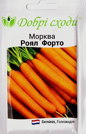Насіння моркви Роял Форто 1г ТМ ДОБРІ СХОДИ, фото 2