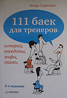 111 баек для тренеров