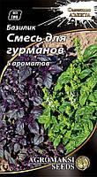 Семена базилика смесь (5 сортов) Смесь для гурманов 0,3 г