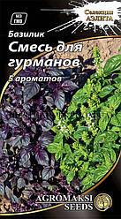 Семена базилика смесь (5 сортов) Смесь для гурманов 0,3 г ТМ АГРОМАКСИ
