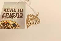"""Подвеска на шею """"Листик"""", золото 585, вес 1.93 грамм. На подарок."""