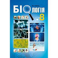 Біологія 8 клас. Підручник. Соболь В.І.
