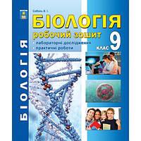 Біологія 9 клас. Робочий зошит (Лабораторні дослідження та практичні роботи). Соболь В.І.