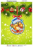 Заготовка для вышивки бисером новогодней игрушки Радости