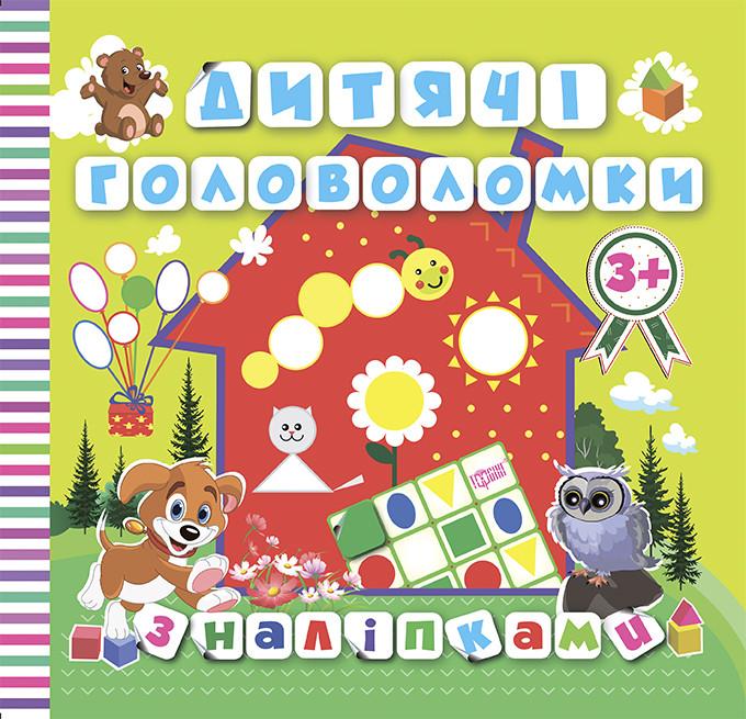 Детские головоломки с наклейками. Щенок 3+