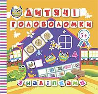 Детские головоломки с наклейками. Гусеница 5+
