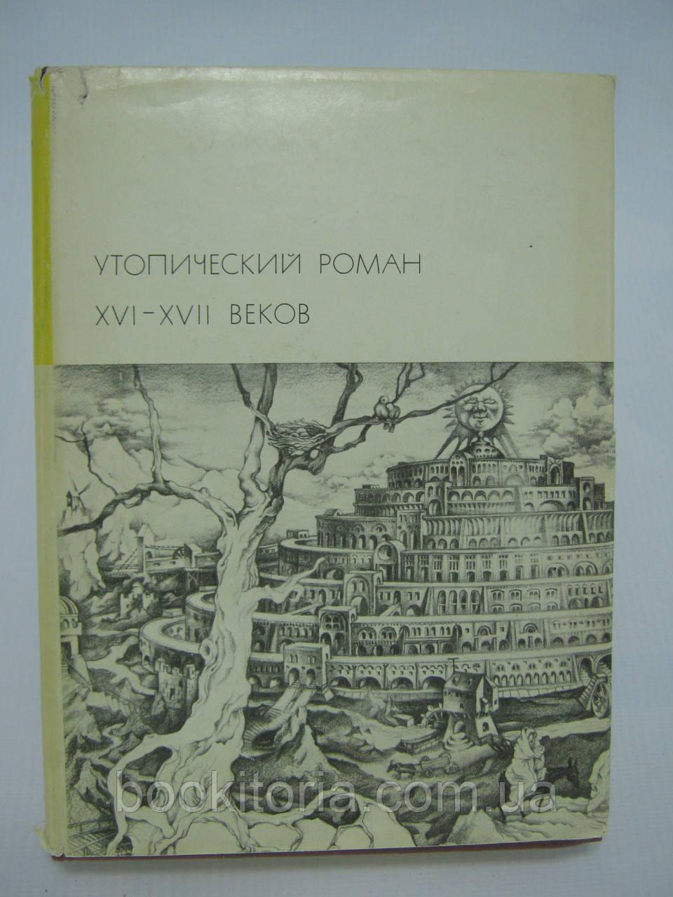 Утопический роман XVI и XVII веков (б/у).