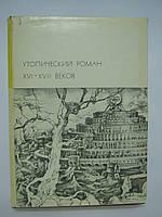 Утопический роман XVI и XVII веков (б/у)., фото 1