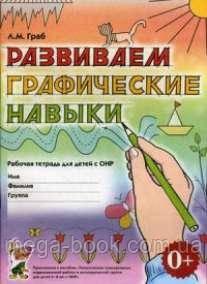 Развиваем графические навыки: рабочая тетрадь для детей с ОНР.