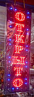 """Светодиодная вертикальная LED вывеска """"Открыто"""" 24 Х 80 см."""