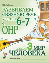 Развиваем связную речь у детей 6-7 лет. Альбом 3. Мир человека. Автор Арбекова