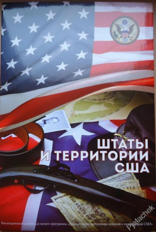 Альбом 25 центов США Штаты и территории капсульный НОВИНКА