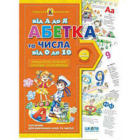 Книга абетка від А до Я та числа від 0 до 10 Школа (20)
