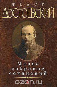 Достоевский Ф. Малое собрание сочинений