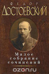 Достоевский Ф. Малое собрание сочинений, фото 2