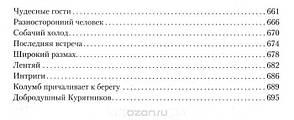 Ильф И., Петров Е. Малое собрание сочинений , фото 2