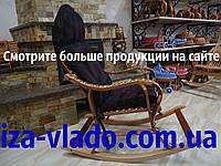 """Кресло-качалка плетеная из лозы """"Разборная 5+"""""""