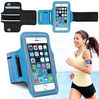 Чохол спортивний на руку для смартфонів з екраном до 4 дюймів БЛАКИТНИЙ SKU0000869