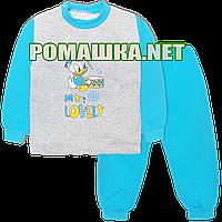 Детская байковая пижама для мальчика с начесом р. 104-110 ткань ФУТЕР 100% хлопок ТМ Алекс 3827 Бирюзовый 104