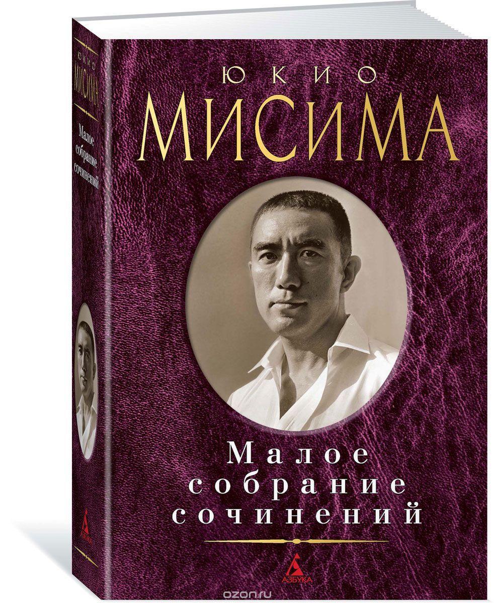 Малое собрание сочинений Юкио Мисима