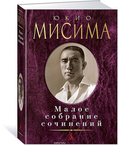 Малое собрание сочинений Юкио Мисима, фото 2
