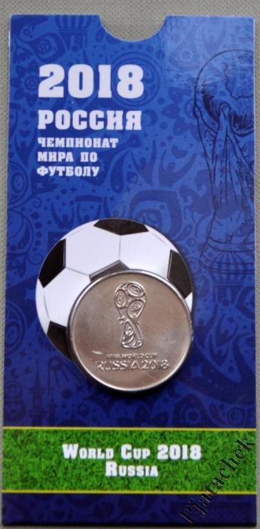 Буклет і монета 25 рублів ЧС 2018 Чемпіонат світу з футболу